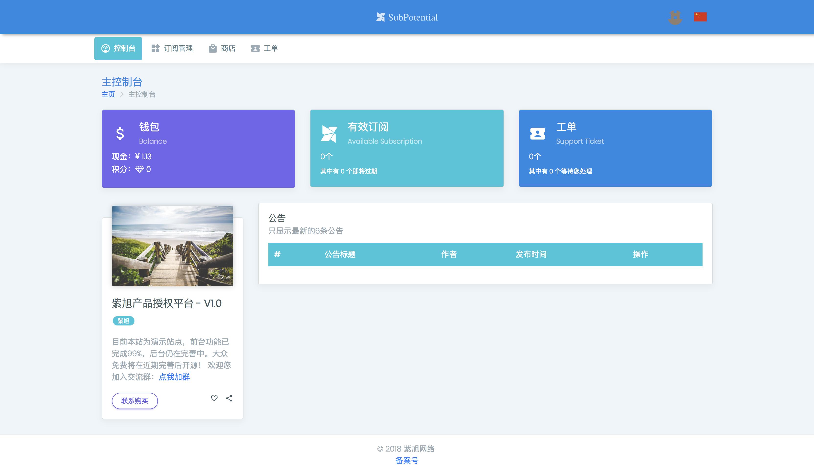 SubPotential - 一站式在线购买、管理您的产品和订阅插图
